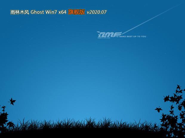 雨林木风Ghost Win7 SP1 X64 纯净精简版v2020.09