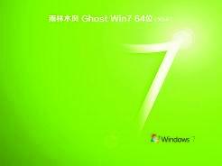 雨林木风 Ghost Win7 sp1 64位 国庆纯净版v2020.10
