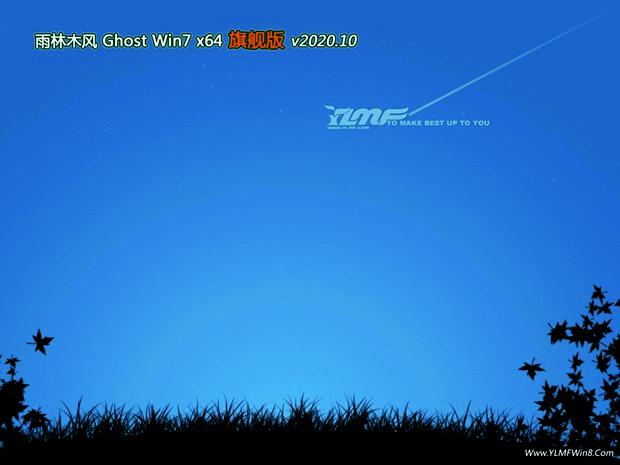 雨林木风Ghost Win7 64位 优化中秋国庆版 2020.10
