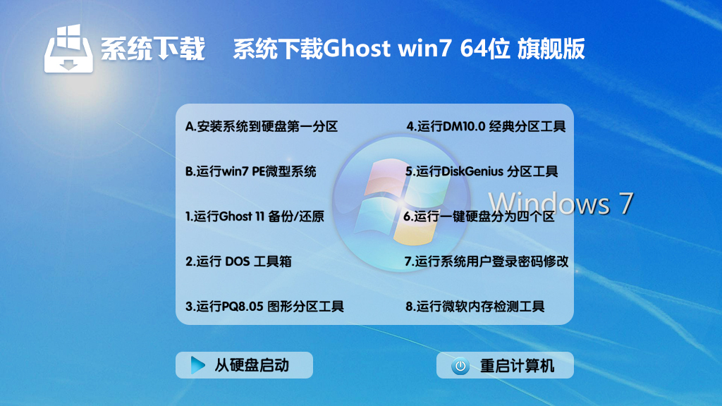 雨林木风 Ghost win7 sp1 64位 旗舰版v2020.10