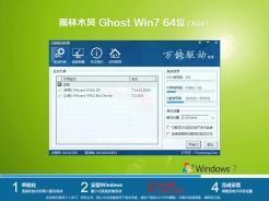 雨林木风Ghost Win7纯净版v2020.11系统下载