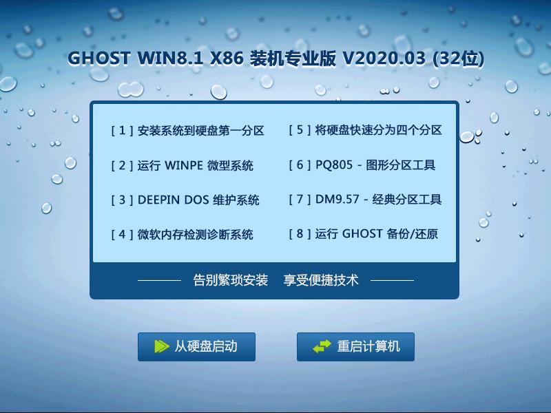 (32位)GHOST WIN8.1 X86 快速优化装机版 V2020.03