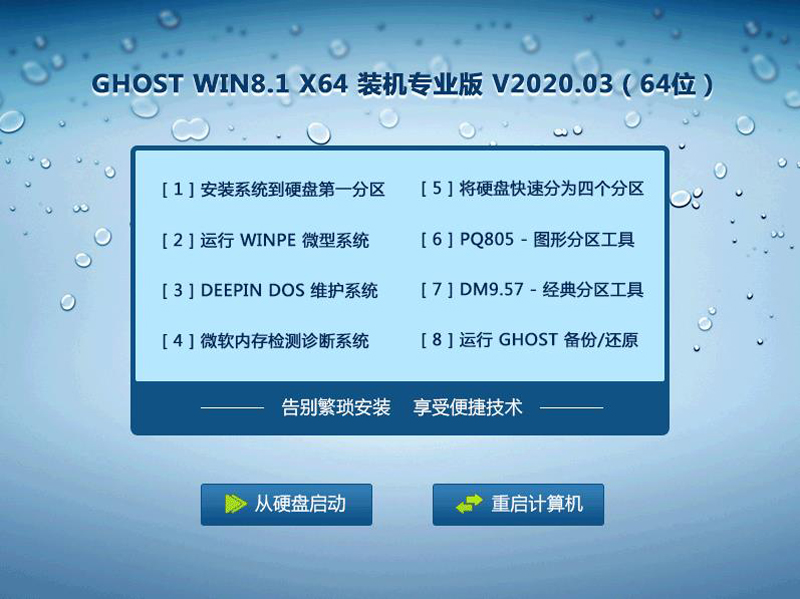 (64位)GHOST WIN8.1 X64 快速稳定版V2020.03(64位)