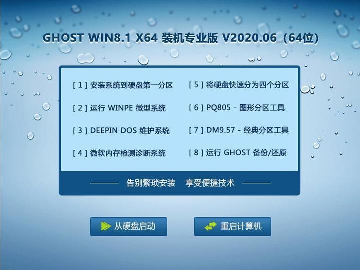深度技术Ghost Win8.1 64位 绿色纯净版v2020.06