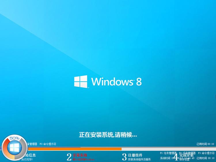 微软Ghost Win8破解版64位(免激活)镜像装机下载 v2021.05