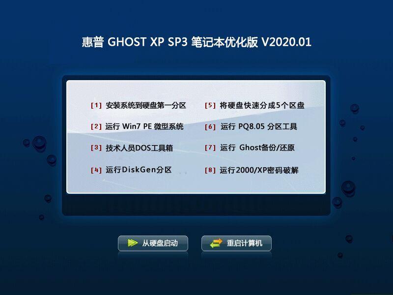 惠普笔记本 GHOST XP SP3纯净系统版 V2020.01