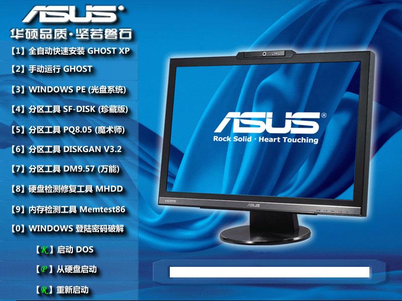 华硕笔记本新系统 GHOST XP SP3纯净版 V2020.02