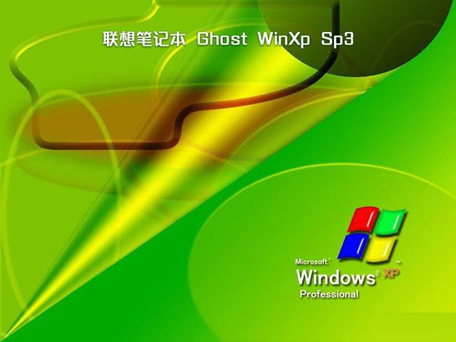 联想笔记本XP系统