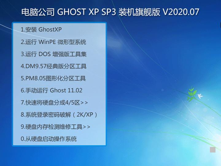 电脑公司Ghost Win XP SP3 装机精简版v2020.07
