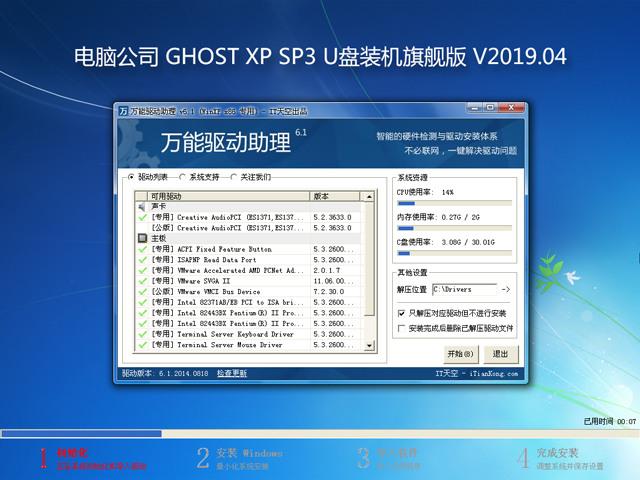 电脑公司Ghost XP SP3系统