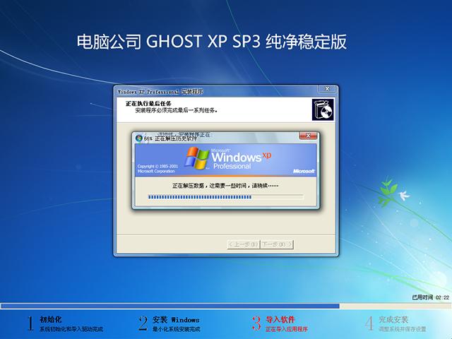 电脑公司 GHOST XP SP3 纯净稳定版 V2019.05