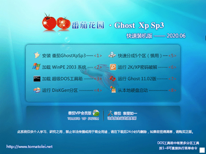 番茄花园Ghost XP SP3稳定安装版v2020.07