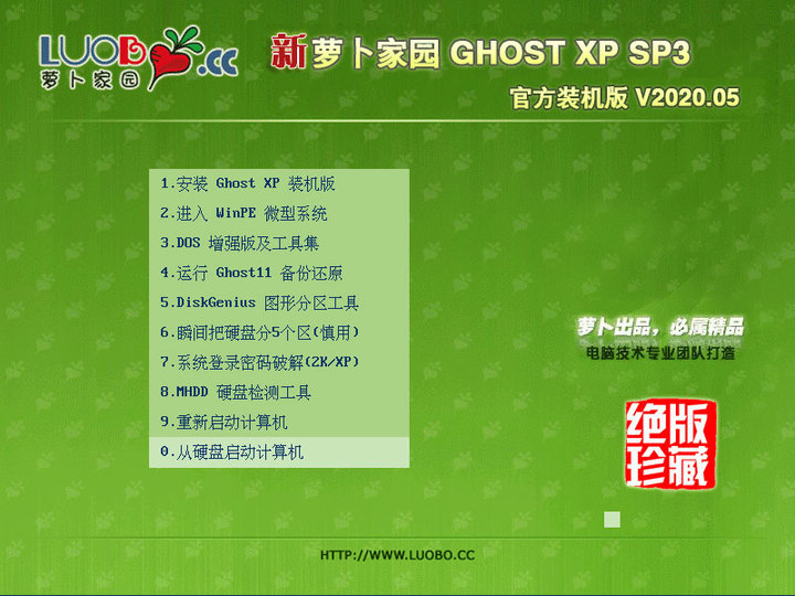 萝卜家园ghost xp sp3安装版iso镜像v2020