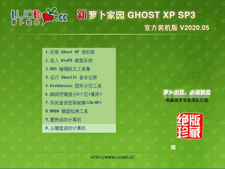 萝卜家园Ghost Win XP SP3 旗舰精简版v2020.07