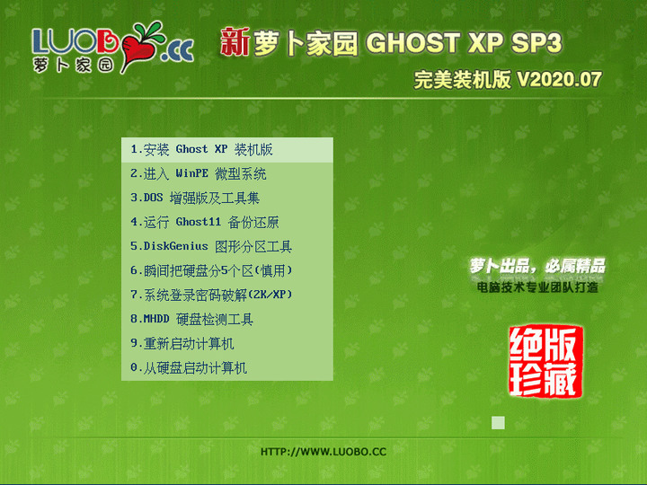 萝卜家园Ghost Win XP SP3 完整装机版v2020.07