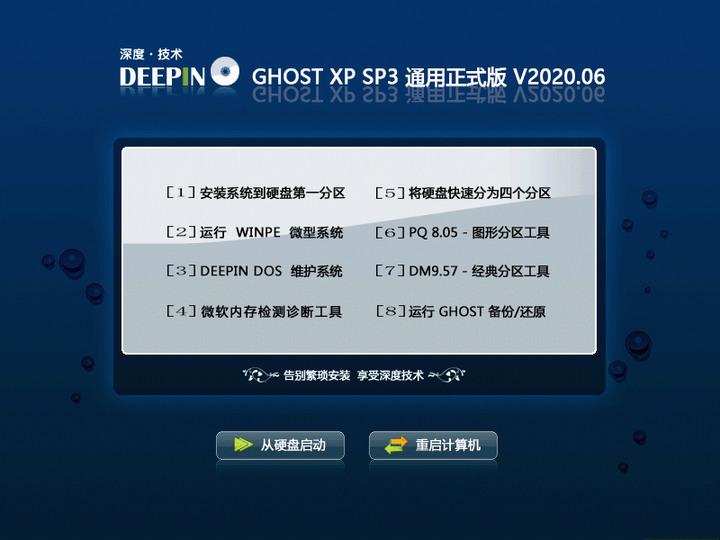 深度技术Ghost Win xp sp3 装机专业版v2020.07