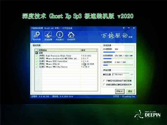 深度技术 GHO winxp sp3 x64旗舰版系统下载v2020.12