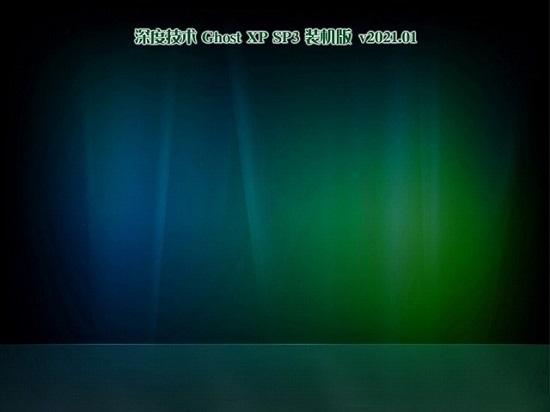 深度启动Ghost 完美精简版XP系统iso下载v2021.02(永久激活)