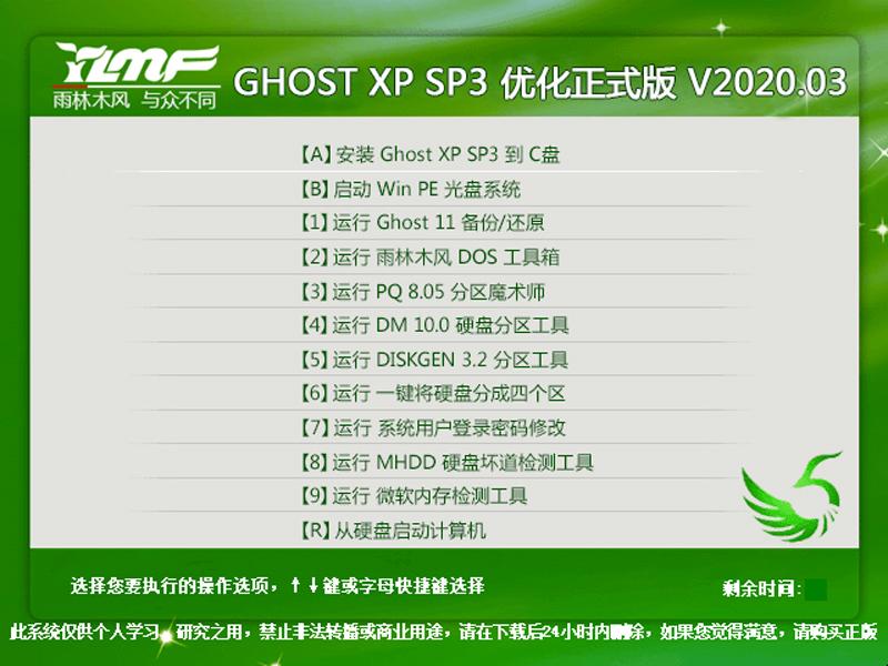 雨林木风 GHOST XP SP3 安装装机系统版 V2020.03