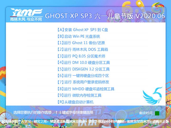 雨林木风ghost xp sp3 绿色纯净版