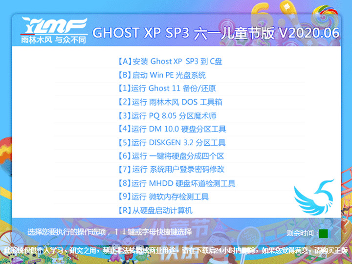 雨林木风 Ghost XP SP3 家庭版V2020.06