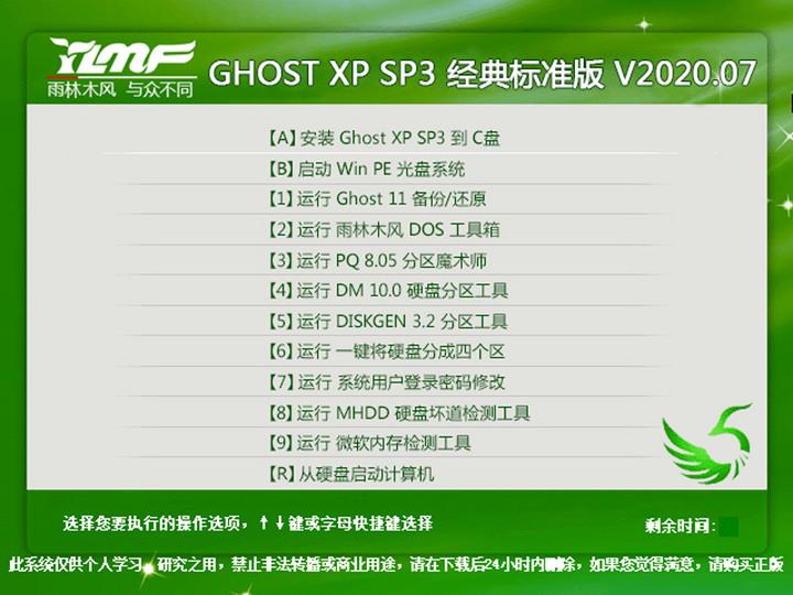 雨林木风Ghost Win XP SP3 装机精简版v2020.07