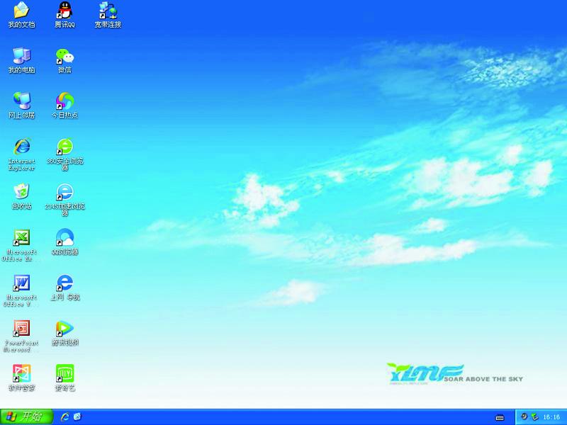 雨林木风 Ghost xp sp3 32位 完美安装版v2020.10