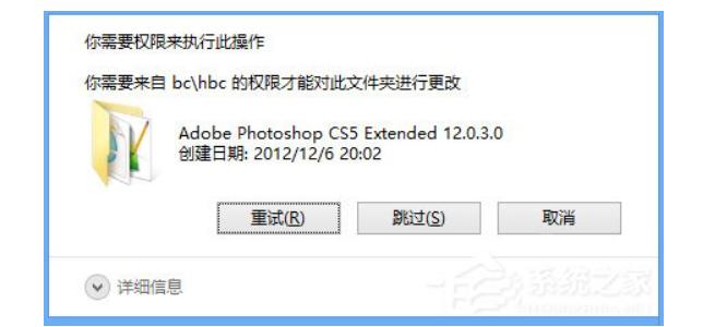 Win8系统删除文件夹