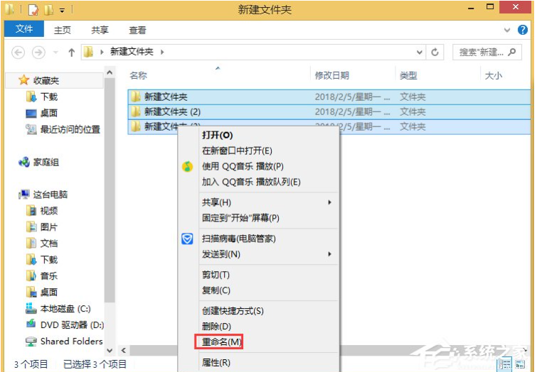 Win8系统重命名文件