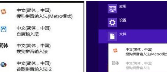 Win8电脑个性化输入法设置