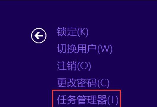 Win8电脑快捷键结束进程