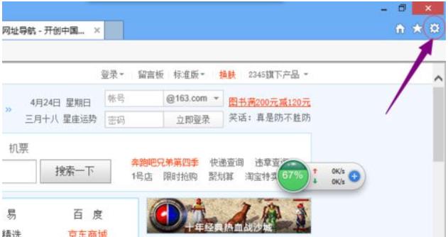 Win8系统IE浏览器无法连接网络