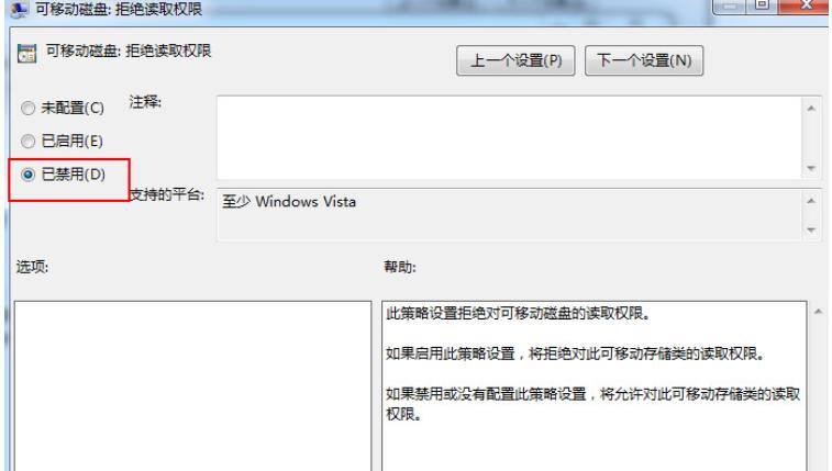U盘数据不能读取