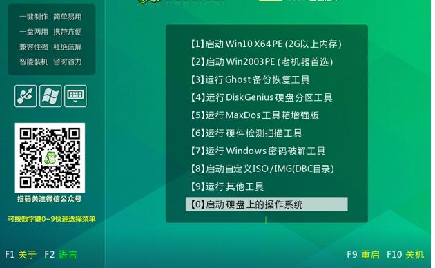 Win10系统如何用U盘装系统