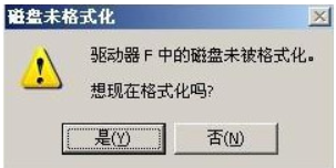 u盘未被格式化怎么解决