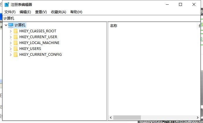 如何利用U盘启动WinPE修复系统注册表