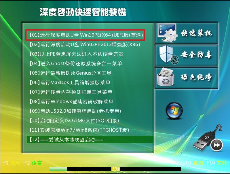 深度U盘启动盘制作装win7系统图文教程(经典)