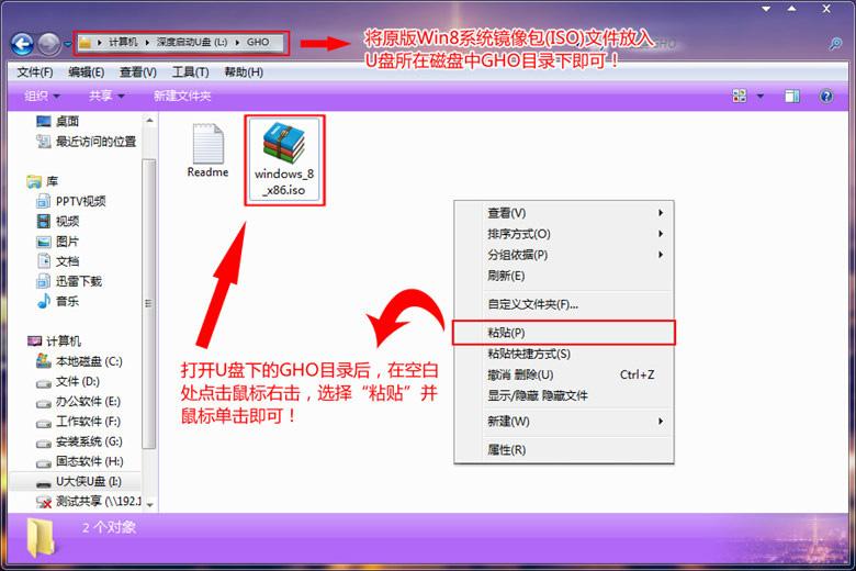 深度U盘启动盘制作装WINDOW8系统图文教程(经典)