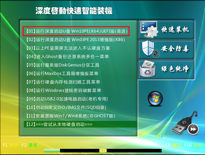 深度U盘启动盘制作装WINDOWSxp系统图文教程(必看)