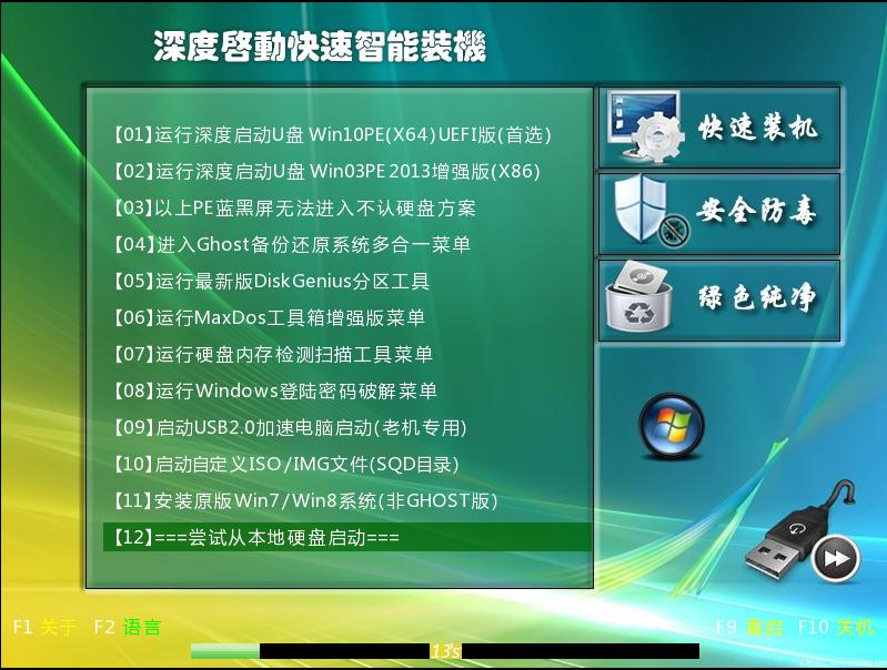 深度启动超级U盘启动盘制作工具V8.0(自由UEFI版)