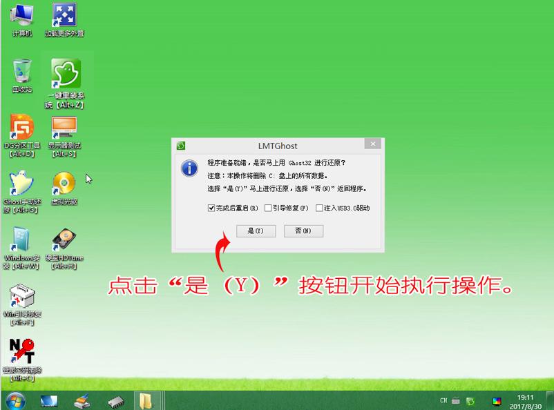 深度U盘装XP系统教程