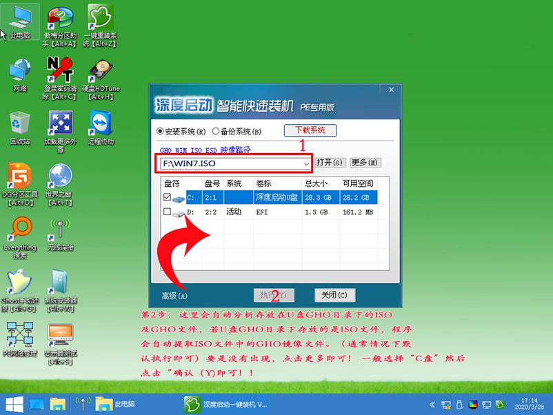 深度U盘装WIN7系统