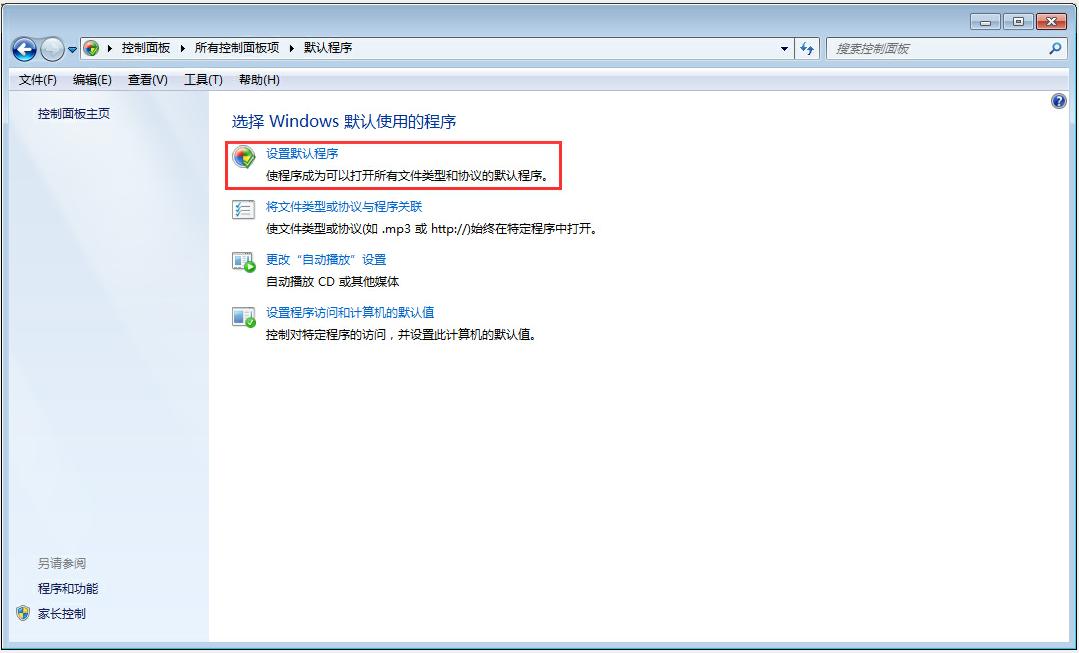 win7修改默认浏览器问题?