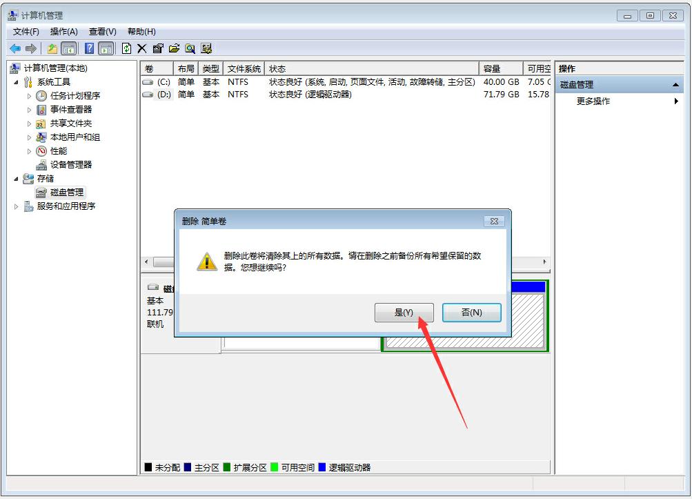 win7系统如何删除磁盘分区?