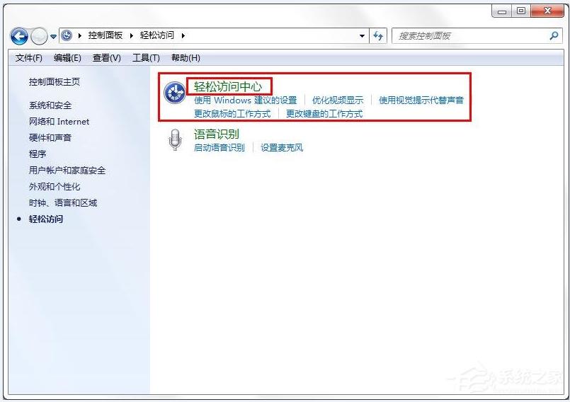 win7系统关闭屏幕键盘的方法