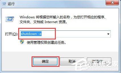 win7系统取消自动关机的快捷指令?