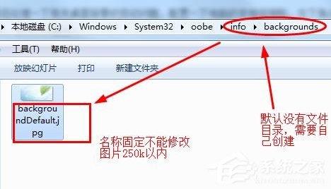 win7系统更换开机登录界面壁纸方法?