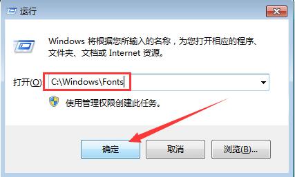 win7系统字体库的查看方法?