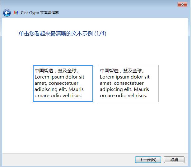 win7系统设置字体方法?