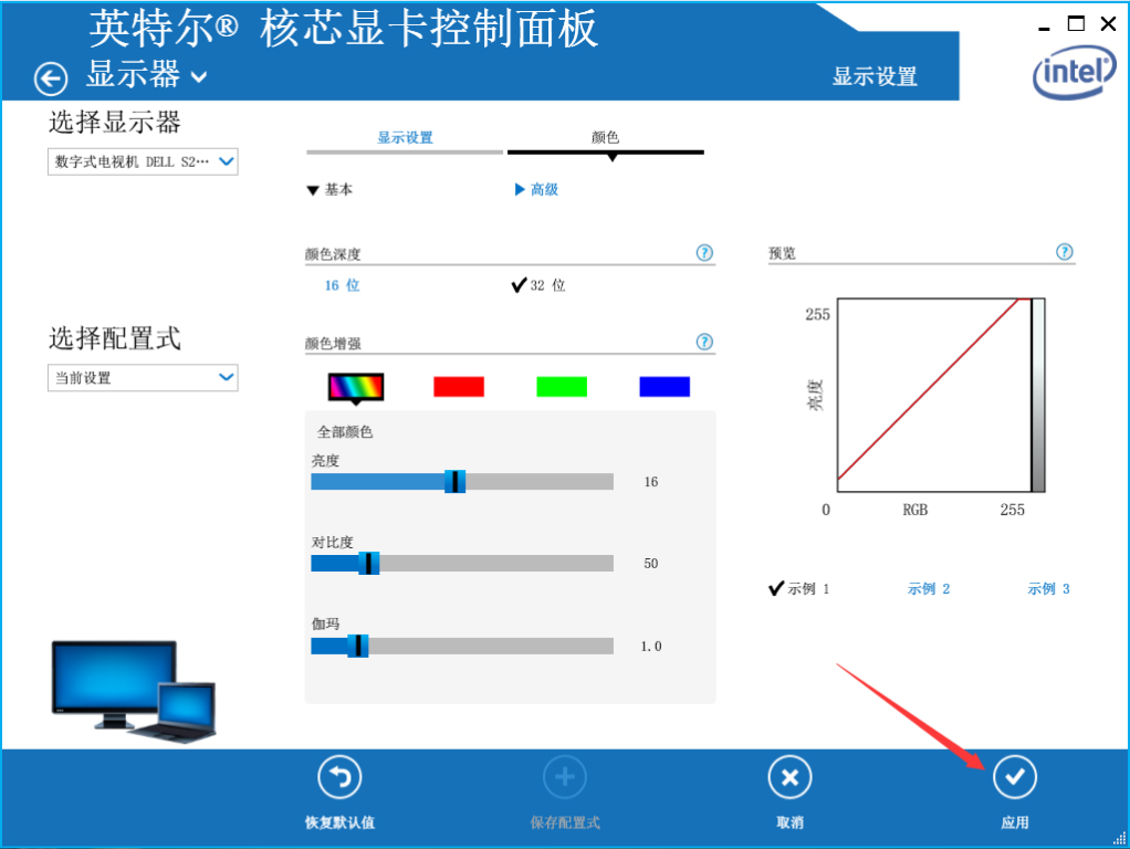 win7系统屏幕亮度调节方法?